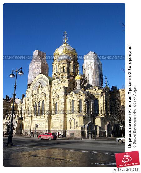 Церковь во имя Успения Пресвятой Богородицы, фото № 266913, снято 26 февраля 2008 г. (c) Бяков Вячеслав / Фотобанк Лори