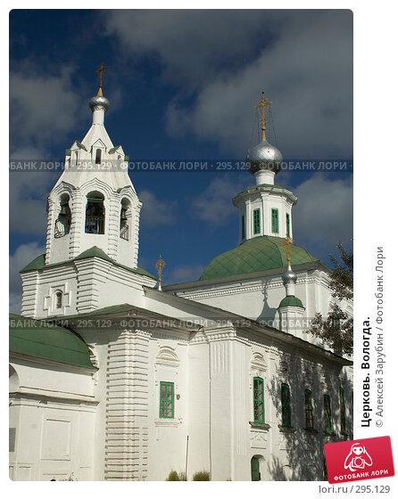 Церковь. Вологда., фото № 295129, снято 23 сентября 2006 г. (c) Алексей Зарубин / Фотобанк Лори