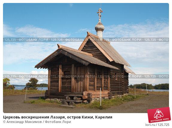Церковь воскрешения Лазаря, остров Кижи, Карелия, фото № 125725, снято 27 августа 2006 г. (c) Александр Максимов / Фотобанк Лори