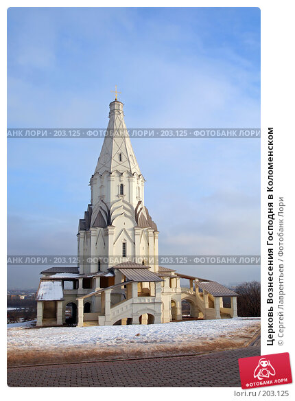 Купить «Церковь Вознесения Господня в Коломенском», фото № 203125, снято 13 февраля 2008 г. (c) Сергей Лаврентьев / Фотобанк Лори