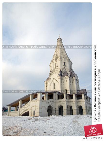 Церковь Вознесения Господня в Коломенском, фото № 203129, снято 13 февраля 2008 г. (c) Сергей Лаврентьев / Фотобанк Лори