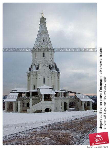 Церковь Вознесения Господня в Коломенском, фото № 265373, снято 23 января 2008 г. (c) Алексей Баранов / Фотобанк Лори