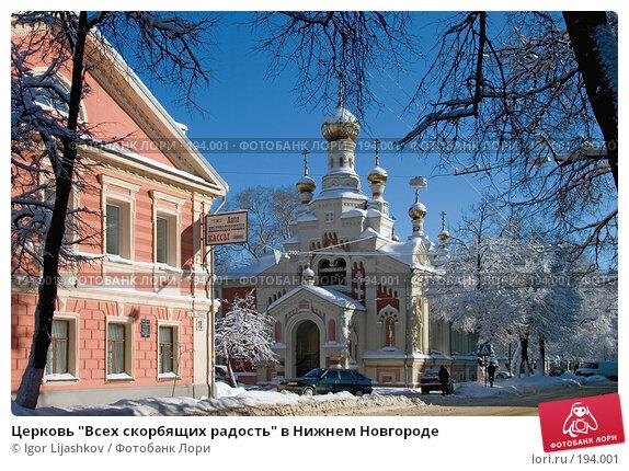 """Купить «Церковь """"Всех скорбящих радость"""" в Нижнем Новгороде», фото № 194001, снято 16 февраля 2007 г. (c) Igor Lijashkov / Фотобанк Лори"""