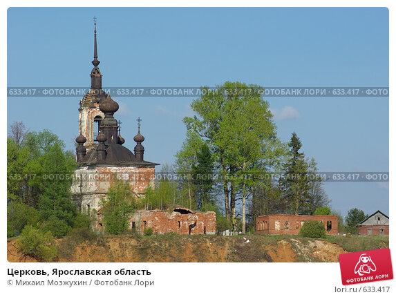 Купить «Церковь, Ярославская область», фото № 633417, снято 7 мая 2008 г. (c) Михаил Мозжухин / Фотобанк Лори
