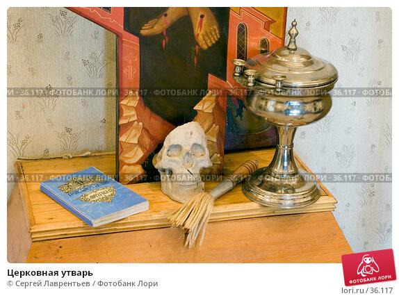 Церковная утварь, фото № 36117, снято 26 апреля 2007 г. (c) Сергей Лаврентьев / Фотобанк Лори