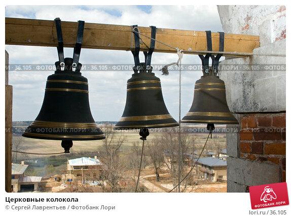 Церковные колокола, фото № 36105, снято 26 апреля 2007 г. (c) Сергей Лаврентьев / Фотобанк Лори