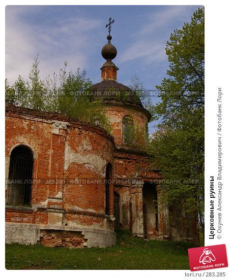 Церковные руины, фото № 283285, снято 9 мая 2008 г. (c) Окунев Александр Владимирович / Фотобанк Лори