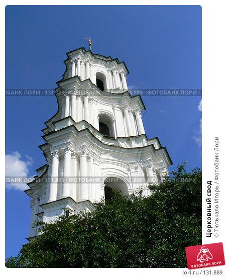 Церковный свод, фото № 131889, снято 18 июня 2007 г. (c) Тютькало Игорь / Фотобанк Лори