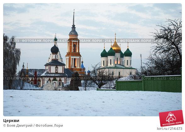 Купить «Церкви», фото № 214673, снято 12 января 2008 г. (c) Боев Дмитрий / Фотобанк Лори