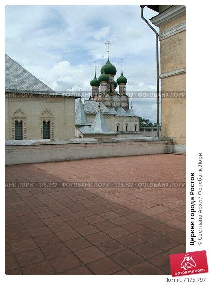 Купить «Церкви города Ростов», фото № 175797, снято 1 июля 2007 г. (c) Светлана Архи / Фотобанк Лори