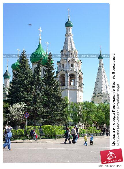 Купить «Церкви и города Поволжья и Волги. Ярославль», фото № 633453, снято 9 мая 2008 г. (c) Михаил Мозжухин / Фотобанк Лори