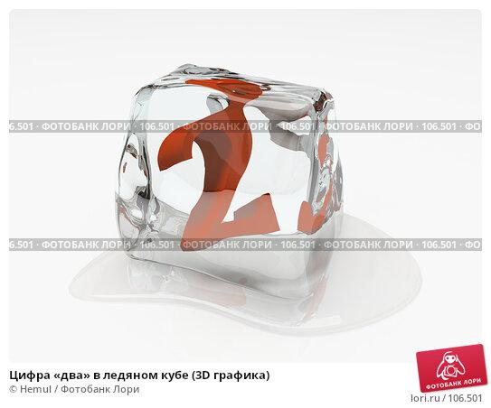 Цифра «два» в ледяном кубе (3D графика), иллюстрация № 106501 (c) Hemul / Фотобанк Лори