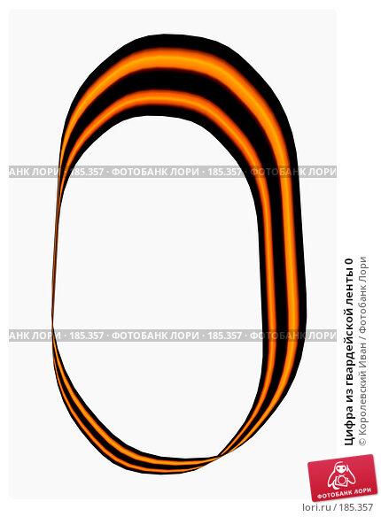 Цифра из гвардейской ленты 0, иллюстрация № 185357 (c) Королевский Иван / Фотобанк Лори