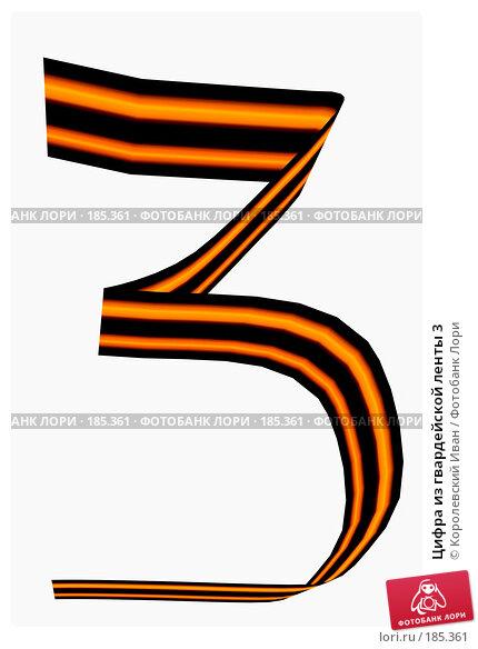 Цифра из гвардейской ленты 3, иллюстрация № 185361 (c) Королевский Иван / Фотобанк Лори