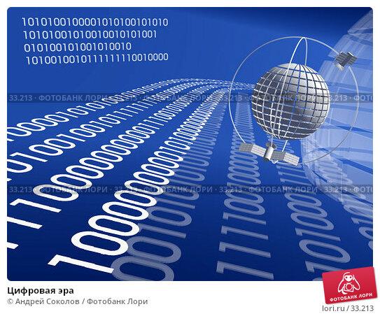 Цифровая эра, иллюстрация № 33213 (c) Андрей Соколов / Фотобанк Лори