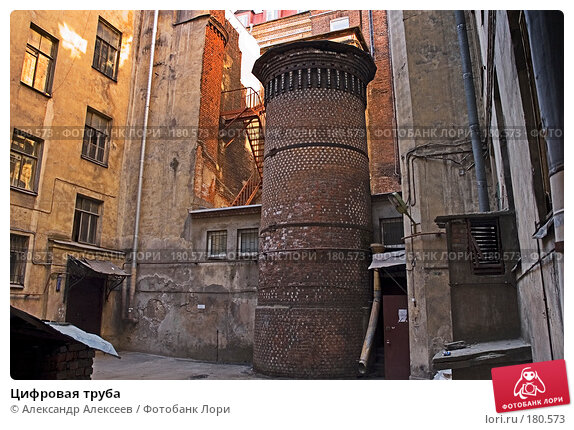 Цифровая труба, эксклюзивное фото № 180573, снято 29 марта 2007 г. (c) Александр Алексеев / Фотобанк Лори
