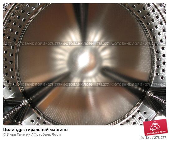 Цилиндр стиральной машины, фото № 278277, снято 4 мая 2008 г. (c) Илья Телегин / Фотобанк Лори