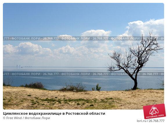 Купить «Цимлянское водохранилище в Ростовской области», фото № 26768777, снято 26 апреля 2017 г. (c) Free Wind / Фотобанк Лори
