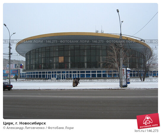 Цирк, г. Новосибирск, фото № 146273, снято 12 декабря 2007 г. (c) Александр Литовченко / Фотобанк Лори