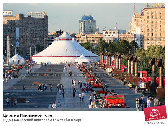 Цирк на Поклонной горе, фото № 43369, снято 20 июля 2006 г. (c) Донцов Евгений Викторович / Фотобанк Лори