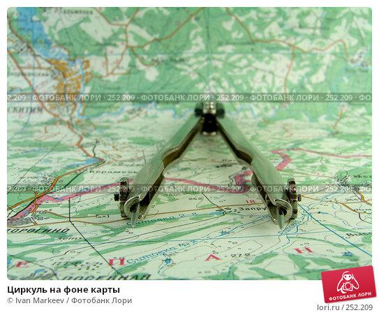 Циркуль на фоне карты, фото № 252209, снято 15 апреля 2008 г. (c) Василий Каргандюм / Фотобанк Лори