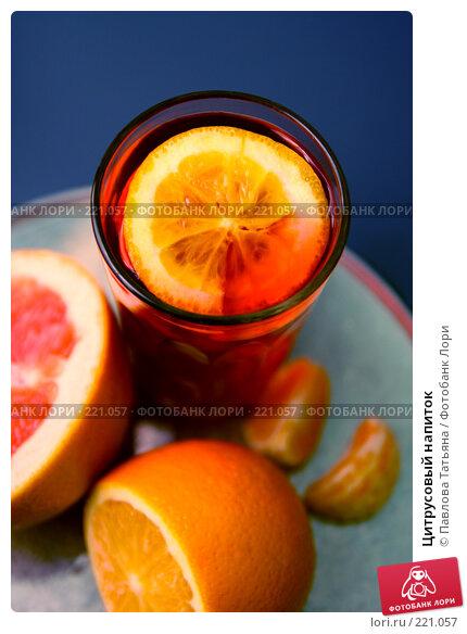 Купить «Цитрусовый напиток», фото № 221057, снято 9 марта 2008 г. (c) Павлова Татьяна / Фотобанк Лори