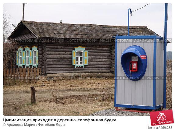 Цивилизация приходит в деревню, телефонная будка, фото № 269285, снято 2 мая 2008 г. (c) Архипова Мария / Фотобанк Лори