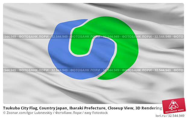 Купить «Tsukuba City Flag, Country Japan, Ibaraki Prefecture, Closeup View, 3D Rendering», фото № 32544949, снято 7 декабря 2019 г. (c) easy Fotostock / Фотобанк Лори