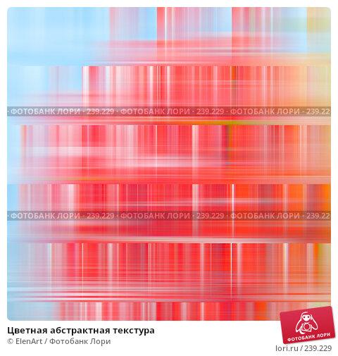 Цветная абстрактная текстура, иллюстрация № 239229 (c) ElenArt / Фотобанк Лори