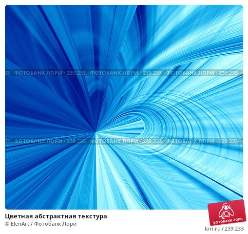 Цветная абстрактная текстура, иллюстрация № 239233 (c) ElenArt / Фотобанк Лори