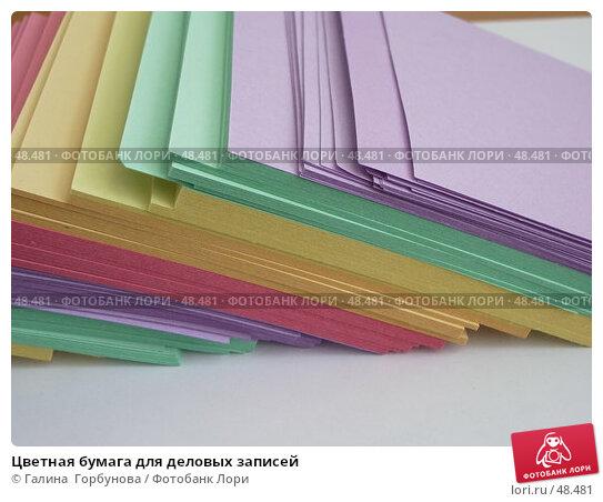 Цветная бумага для деловых записей, фото № 48481, снято 13 мая 2006 г. (c) Галина  Горбунова / Фотобанк Лори