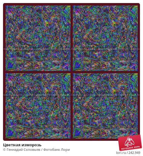Цветная изморозь, фото № 242949, снято 23 октября 2016 г. (c) Геннадий Соловьев / Фотобанк Лори
