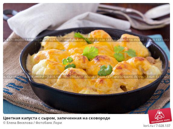 рецепт цветной капусты с яйцом и сыром на сковороде