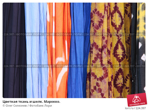 Цветная ткань и шелк. Марокко., фото № 224397, снято 1 марта 2008 г. (c) Олег Селезнев / Фотобанк Лори