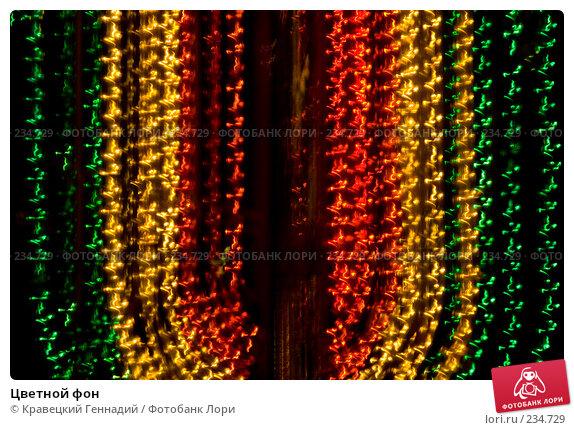 Цветной фон, фото № 234729, снято 25 июня 2017 г. (c) Кравецкий Геннадий / Фотобанк Лори