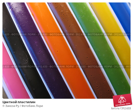 Цветной пластилин, фото № 312633, снято 3 июня 2008 г. (c) Заноза-Ру / Фотобанк Лори