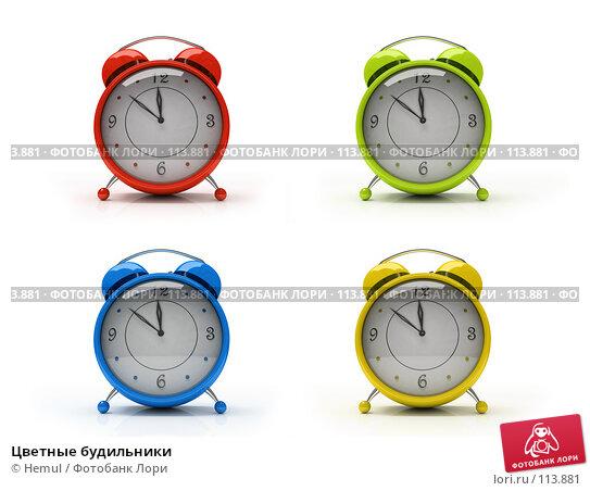 Цветные будильники, иллюстрация № 113881 (c) Hemul / Фотобанк Лори