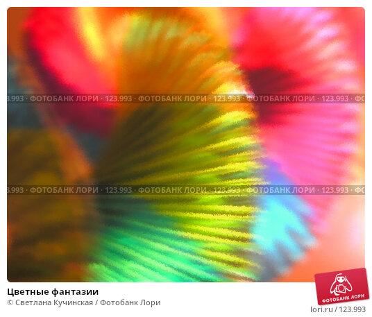 Цветные фантазии, фото № 123993, снято 19 января 2017 г. (c) Светлана Кучинская / Фотобанк Лори