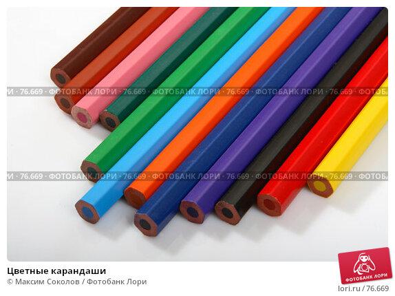 Купить «Цветные карандаши», фото № 76669, снято 9 мая 2007 г. (c) Максим Соколов / Фотобанк Лори