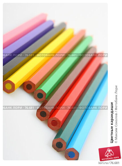 Купить «Цветные карандаши», фото № 76681, снято 23 июля 2007 г. (c) Максим Соколов / Фотобанк Лори