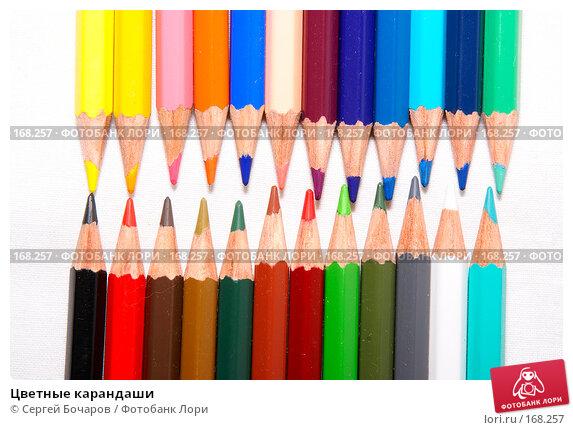 Цветные карандаши, фото № 168257, снято 6 января 2008 г. (c) Сергей Бочаров / Фотобанк Лори
