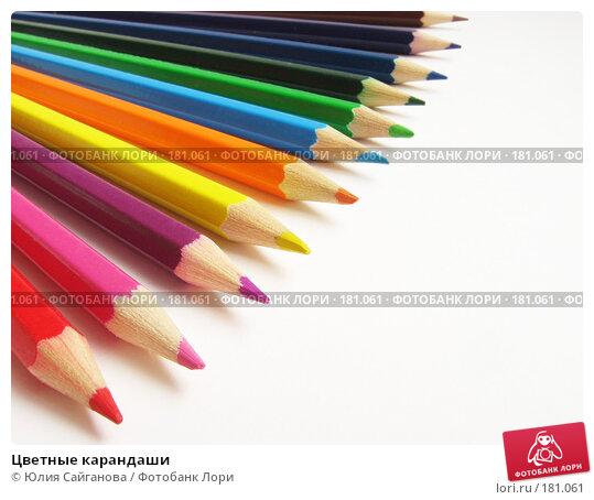 Цветные карандаши, фото № 181061, снято 17 января 2008 г. (c) Юлия Сайганова / Фотобанк Лори