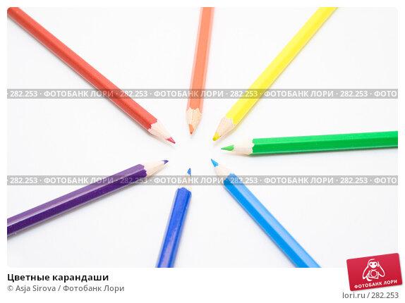 Цветные карандаши, фото № 282253, снято 27 апреля 2008 г. (c) Asja Sirova / Фотобанк Лори