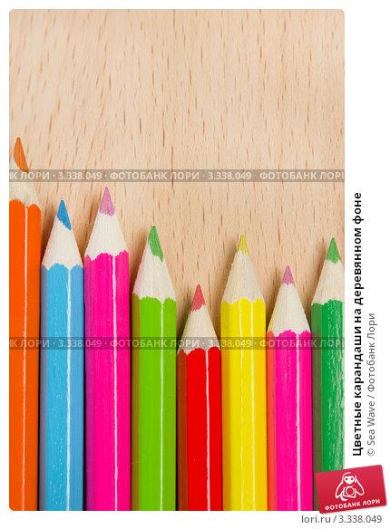 Купить «Цветные карандаши на деревянном фоне», фото № 3338049, снято 2 марта 2012 г. (c) Sea Wave / Фотобанк Лори