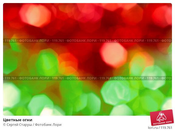 Купить «Цветные огни», фото № 119761, снято 12 декабря 2006 г. (c) Сергей Старуш / Фотобанк Лори