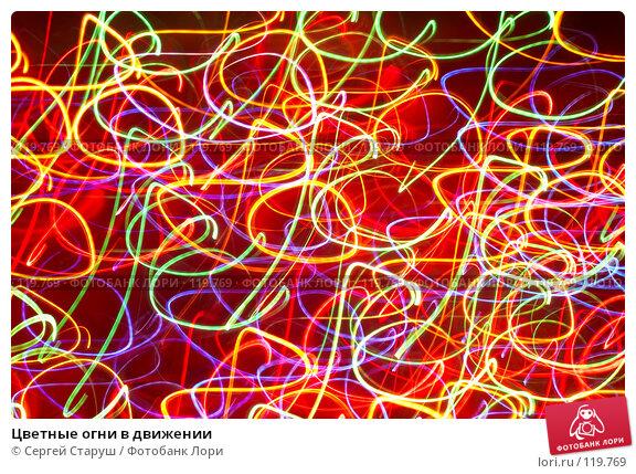Цветные огни в движении, фото № 119769, снято 10 декабря 2006 г. (c) Сергей Старуш / Фотобанк Лори