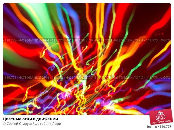 Купить «Цветные огни в движении», фото № 119773, снято 10 декабря 2006 г. (c) Сергей Старуш / Фотобанк Лори