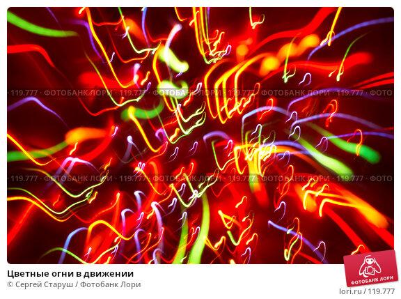 Цветные огни в движении, фото № 119777, снято 10 декабря 2006 г. (c) Сергей Старуш / Фотобанк Лори