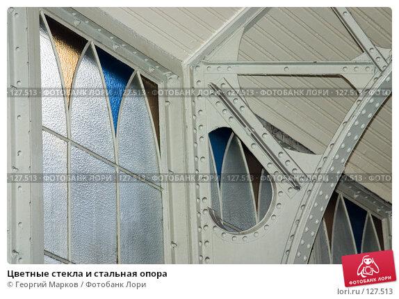 Купить «Цветные стекла и стальная опора», фото № 127513, снято 25 марта 2006 г. (c) Георгий Марков / Фотобанк Лори