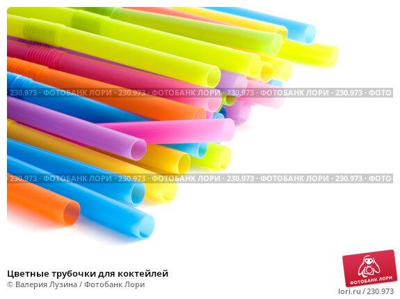 Цветные трубочки для коктейлей, фото № 230973, снято 14 марта 2008 г. (c) Валерия Потапова / Фотобанк Лори